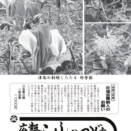 福祉活動6月号_compressedのサムネイル