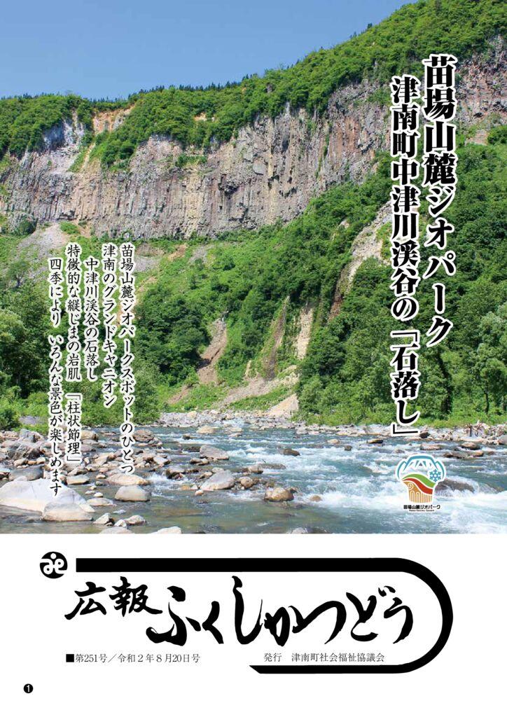 ふくし活動251号