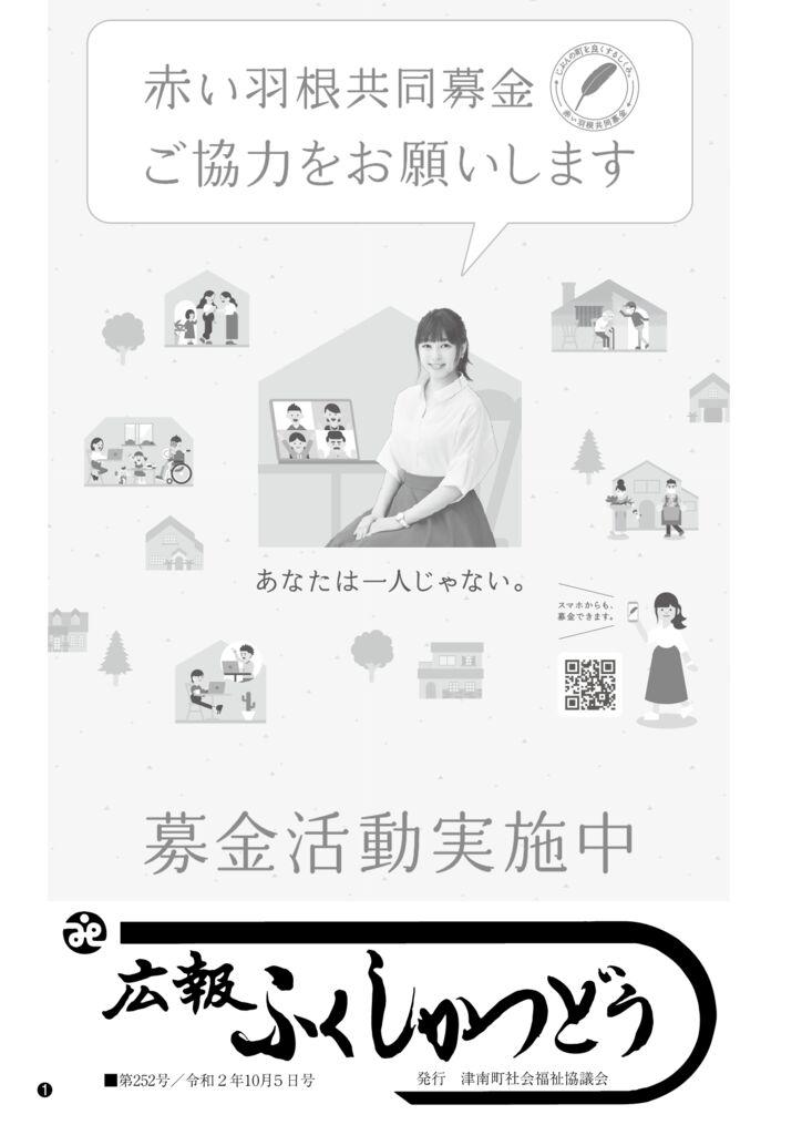 福祉活動252号10月号PDF